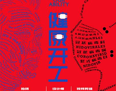 JFD2020年庚子年健康开工海报设计