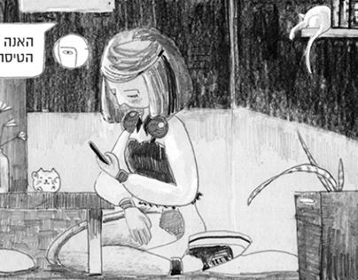 comics illustration | איור קומיקס