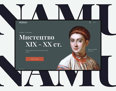 Art Museum of Ukraine Website Concept