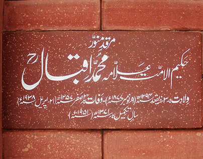 Tomb of Allama Iqbal r.a.