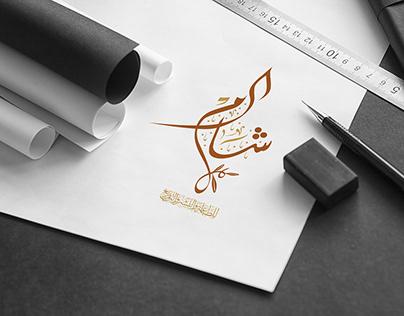 Arabic calligraphy logo
