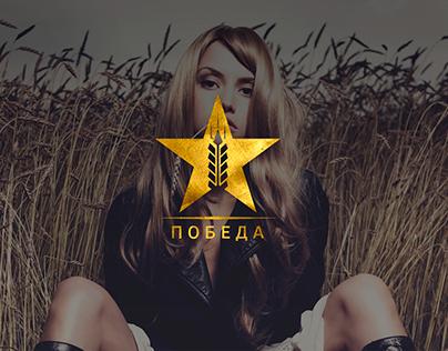 "Сайт и айдентика для компании ООО ""ПОБЕДА"""