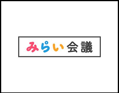 イベントロゴ みらい会議