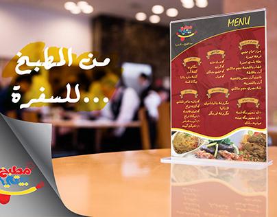 #menu_design #مطبخ بيتي
