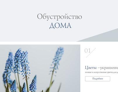 Элементы каталога для интерент-магазина