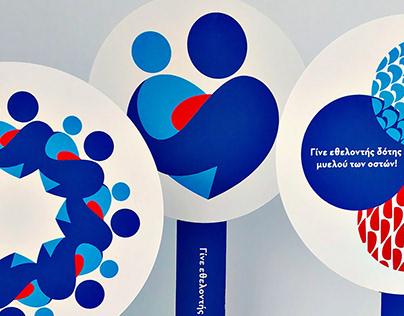 ORAMA ELPIDAS — New Branding