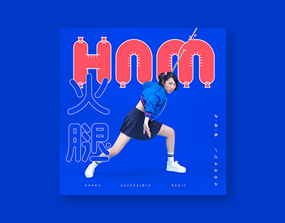 《Joanna Wang - H.A.M. 王若琳 - 火腿》Single cover design