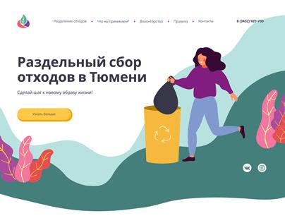 Landing page for eco community | zero waste