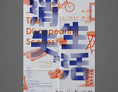"""""""The Disappearing Scenes"""" Exhibition Identity"""