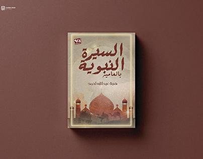 تصميم غلاف كتاب - Cover Book Design