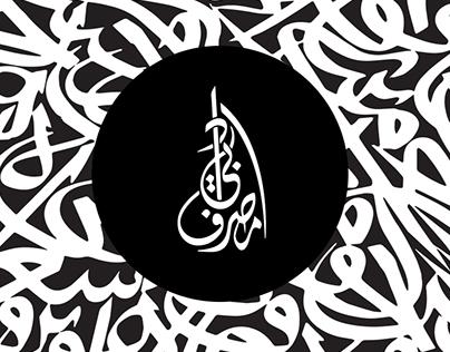 أنواع شعارات الخط العربي ARABIC CALLIGRAPHY LOGO