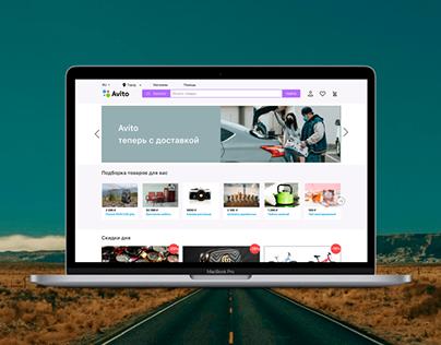 Avito marketplace