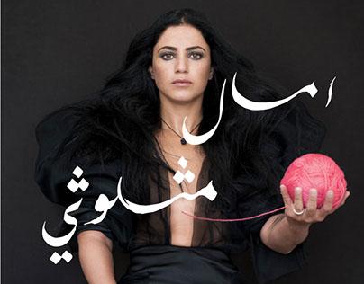 Emel Mathlouthi , concert poster - CARTHAGE TUNIS