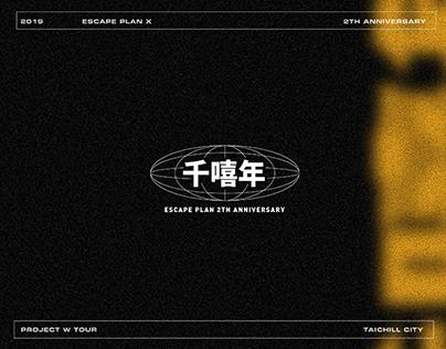 千嘻年-Plan-x 2th Anniversary