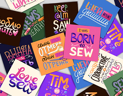 LETTERING collection on the sewing theme