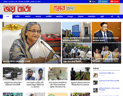 Joybarta Newspaper Website