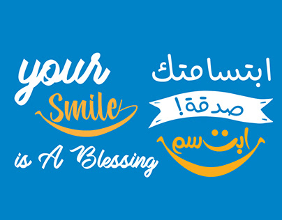 Your Smile is A Blessing