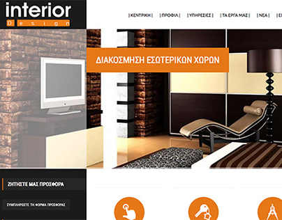 interior-design.gr | New Website