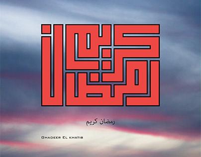 Ramadan Kareem Calligraphic Design