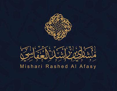 Mishari Rashed Al Afasy brand identity guideline 2017