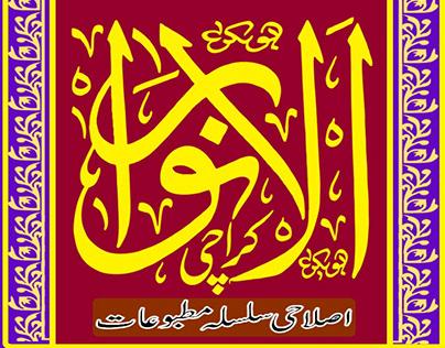 Brochure Cover for Anwaar ul Uloom E-Publications