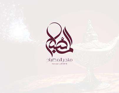AlMousbah - المصباح