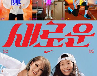 NIKE KOREA #playnew Campaign Hangeul Typeface