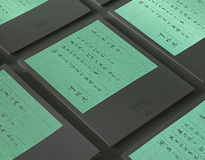 纸光 · 夜色 / Paper color · Noctilucent