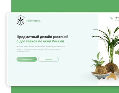 Penny Royal - online shop