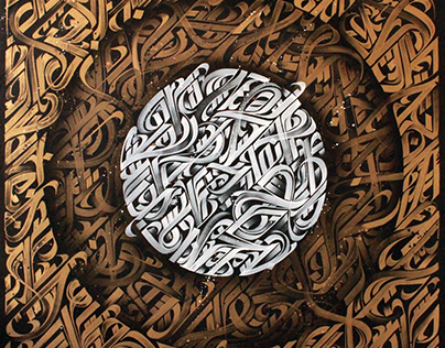 Canvas Abstract Calligraphy