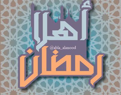 مخطوطة اهلا رمضان
