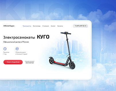 Official Kugoo - Landing page design