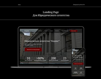 Landing Page для Юридического агентства