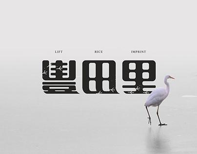 豐原36里|6里字體設計