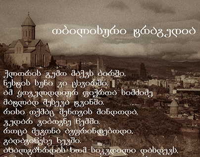 Poster, Tbilisian Tragedy by Psychonaut 4