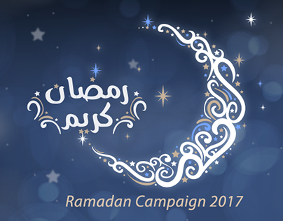 Ramadan Campaign - 2017