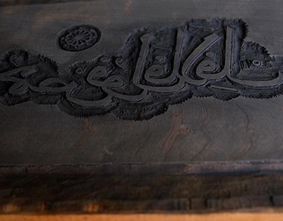Hommus Woodblock Print