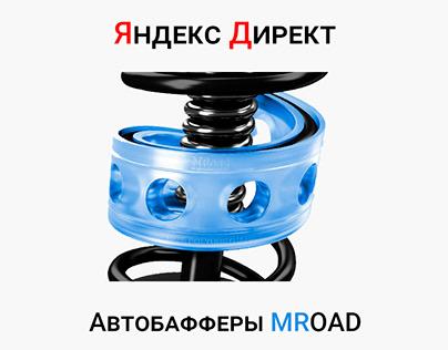 Яндекс Директ - Продажа автобафферов