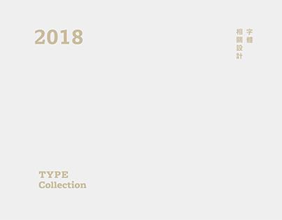 2018 字體相關設計 | Design With Type