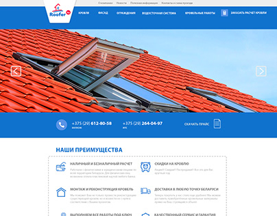 Roofer.by index page