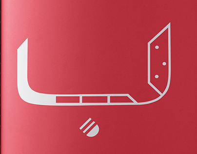 Heisa - Arabic Font Design
