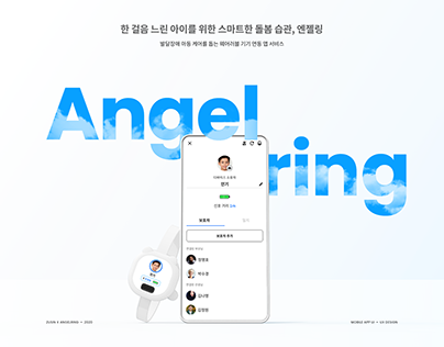Angelring iOS/Android App Design