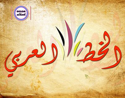 شعار بالخط العربي Projects Photos Videos Logos Illustrations