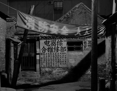 Photography / Beijing Night