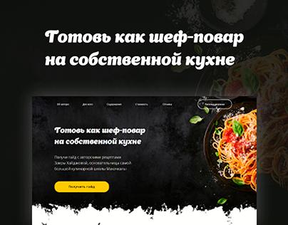 Сайт для продажи гайда