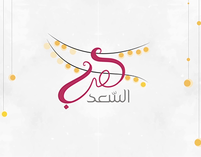 هب السعّد - Motion Graphics