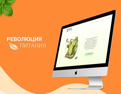 Революция питания landing page