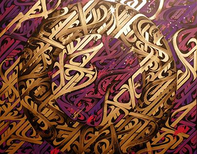 Canvas abstract calligraphy II