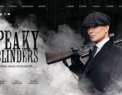 """First screen for promotional website """"Peaky blinders"""""""