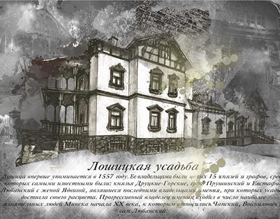 """Архитектура Беларуси XVI-XIX века"""